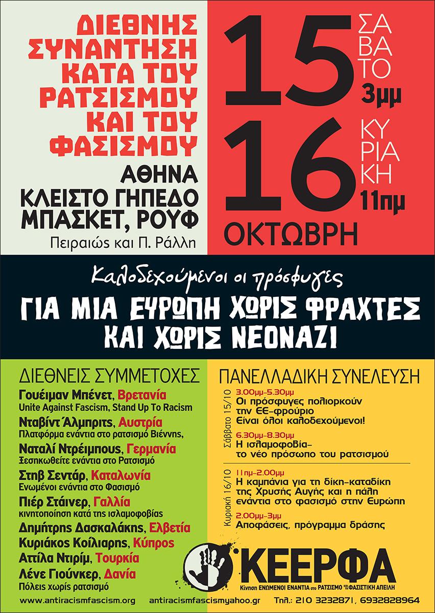 http://www.sekonline.gr/images/general/AFISA-KEERFA-15-16-4c.jpg