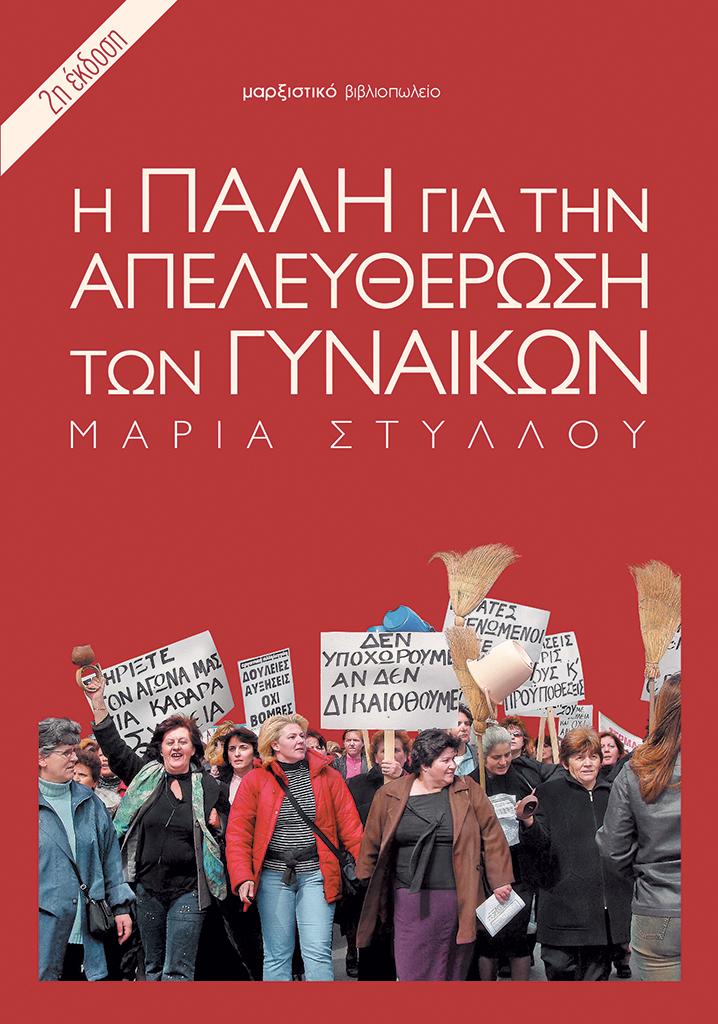 sekonline - Σοσιαλιστικό Εργατικό Κόμμα 840fb67997e